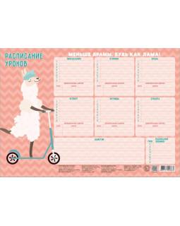 Расписание уроков. Весёлая лама
