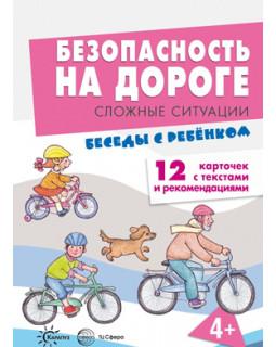 Безопасность на дороге. Сложные ситуации (12 картинок с заданиями)
