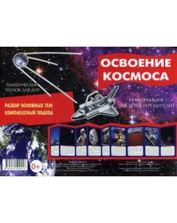 Освоение космоса. Информация для детей и родителей
