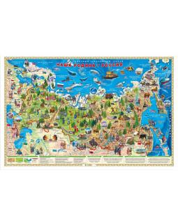 Наша Родина-Россия. Карта настенная двухсторонняя 58*38 см