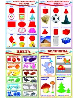 Математика. Форма и цвет