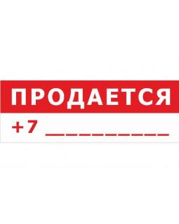 Продается +7… Информационная табличка