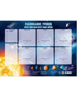 Расписание уроков. Солнечная система