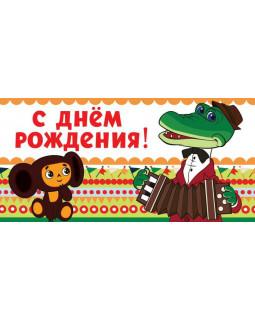КД3-12791 Конверт для денег. С Днем рождения! (Из мультфильма Чебурашка и Крокодил Гена)