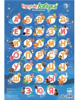 Плакат дидактический. Русская азбука. Весёлые животные