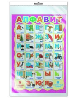 Плакат А3 Русский алфавит (в индивидуальной упаковке с европодвесом) *ПЛ-5575