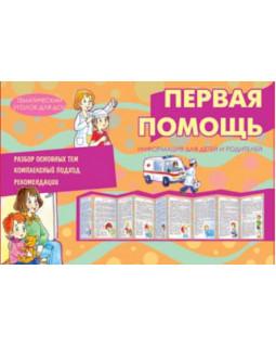 Первая помощь. Информация для детей и родителей