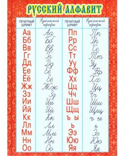 Русский алфавит А4