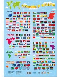 Плакат дидактический. Страны и флаги