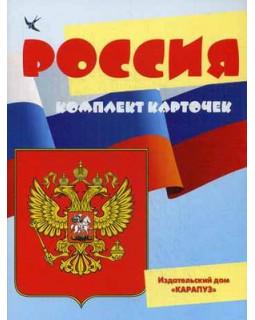 Россия (12 картинок с текстом на обороте, в папке, А5)