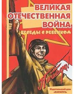 Великая Отечественная Война (12 картинок с текстом на обороте)