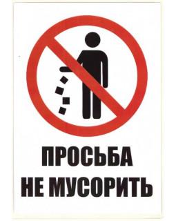 Просьба не мусорить. Наклейка водостойкая