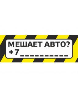 Мешает авто? Информационная табличка