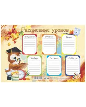 Расписание уроков А4. 00001
