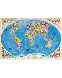 Страны и народы мира. Карта настенная