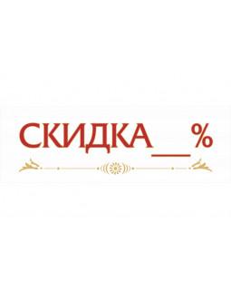Скидка_% Табличка под заполнение маркером
