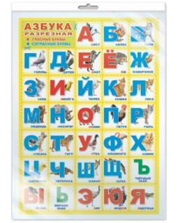 Плакат А3 Азбука разрезная (в индивидуальной упаковке с европодвесом) *ПЛ-11176
