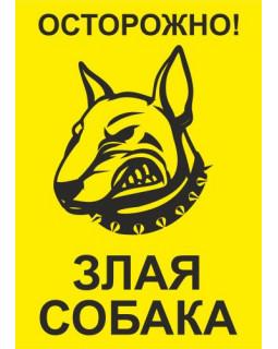 Осторожно! Злая собака. Наклейка водостойкая