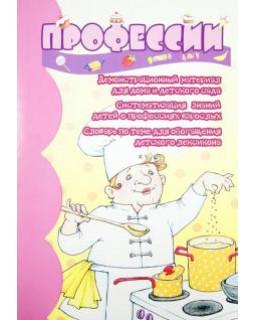 Профессии. Демонстрационный материал для дома и детского сада