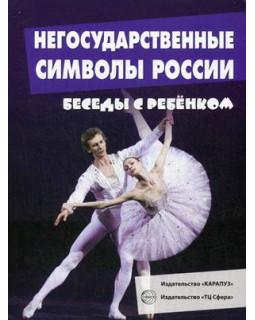 Негосударственные символы России (12 картинок с текстом на обороте)
