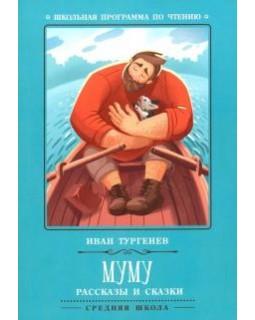 Муму: рассказы и сказки