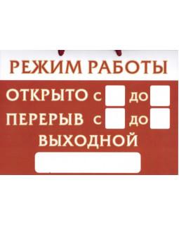 Табличка Режим работы под заполнение маркером