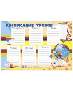 Расписание уроков А4. 00002