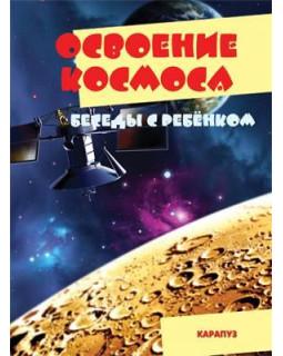 Освоение космоса (комплект карточек)