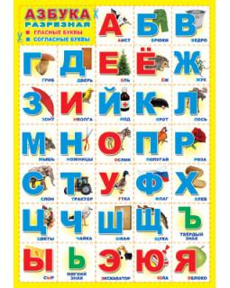"Плакат А3 ""Азбука разрезная"". ПЛ-6078"