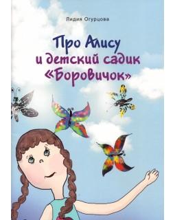 Про Алису и детский садик Боровичок
