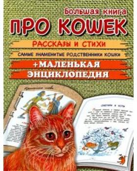 Большая книга про кошек. Рассказы и стихи