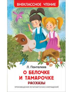 О Белочке и Тамарочке. Рассказы
