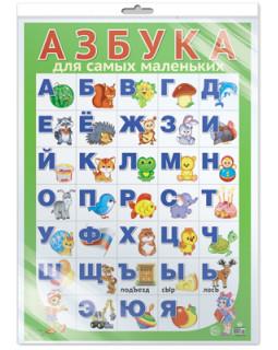 Плакат А3. Азбука для самых маленьких (в индивидуальной упаковке с европодвесом)*ПЛ-11167