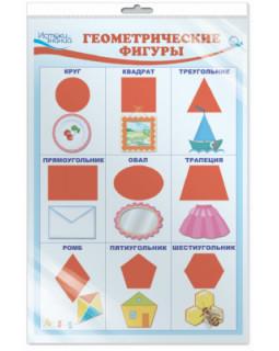 Плакат А3 Геометрические фигуры (в индивидуальной упаковке с европодвесом) *ПЛ-10290