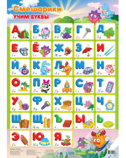 Учим буквы. Смешарики. Плакат дидактический
