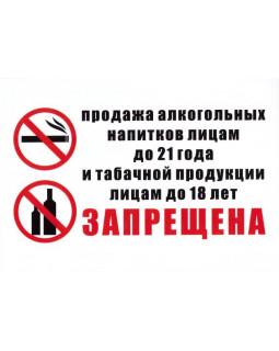 Продажа алкогольных напитков лицам до 21 года и табачной продукции лицам до 18 лет запрещена. Информационная табличка