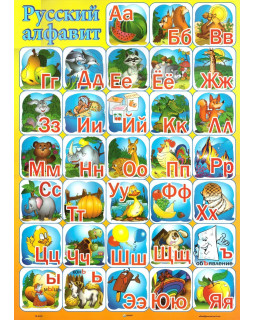 Русский алфавит. Плакат А3