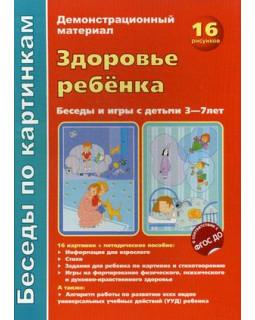 Здоровье ребенка. Беседы и игры с детьми 3-7 лет