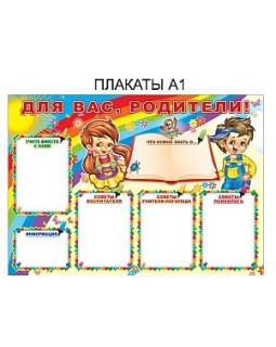 Плакат А-1 ДЛЯ ВАС, РОДИТЕЛИ! ПЛ-6952