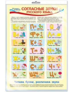 Плакат А3 Согласные звуки русского языка (в индивидуальной упаковке с европодвесом) *ПЛ-11966