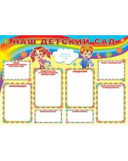 """Плакат А-1 """"Наш детский сад"""" ПЛ-6953"""