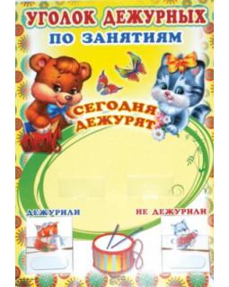 Уголок дежурных по занятиям с карточками. А3 (мишка и котик)
