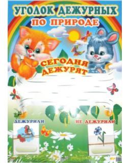Уголок дежурных по природе с карточками. А3 (зайчик и лисичка)