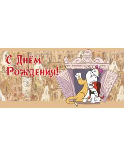 КД2-12282 Конверт для денег. С Днем рождения! (из мультфильма Малыш и Карлсон)