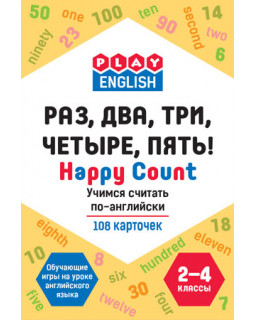 Play English Раз, два, три, четыре, пять! Учимся считать по-английски