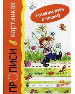 Прописи в картинках (для детей 5-7 лет)