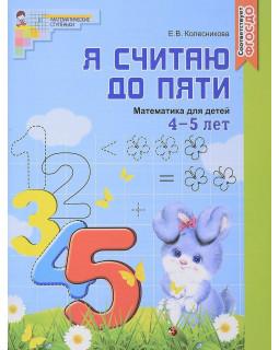 Я считаю до пяти. Рабочая тетрадь для детей 4-5 лет