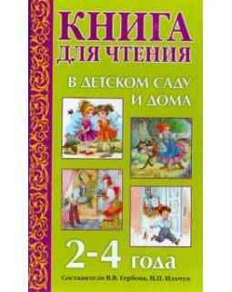 Книга для чтения в детском саду: 2-4 года