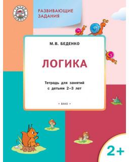 Развивающие задания. Логика: тетрадь для занятий с детьми 2–3 лет