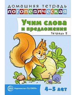 Учим слова и предложения. Речевые игры и упражнения для детей 4-5 лет